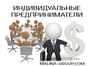 Индивидуальные предприниматели