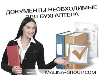 Документы необходимые для бухгалтерского обслуживания