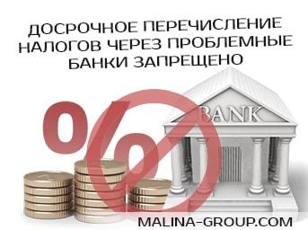 Досрочное перечисление налогов через проблемные банки запрещено