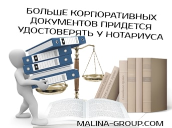 Еще больше корпоративных документов придется удостоверять у нотариуса