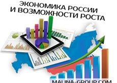 Герман Греф об экономики России и возможностях роста