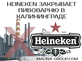 Heineken закрывает пивоварню в Калининграде