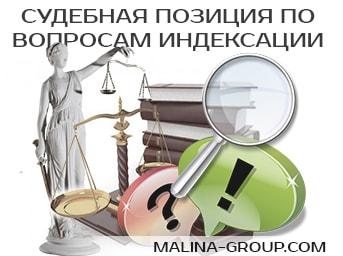 Судебная позиция по вопросам индексации
