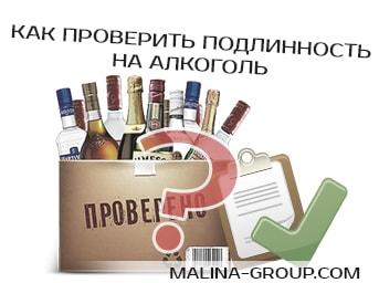 Как проверить подлинность на алкоголь