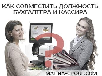 Как совместить должность бухгалтера и кассира
