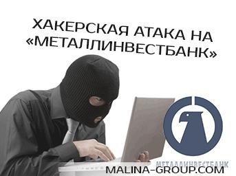 Хакерская атака на банк