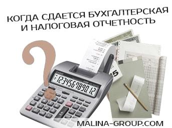 Когда сдается бухгалтерская и налоговая отчетность