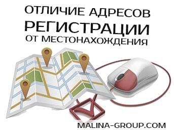Отличие адресов регистрации от местонахождения