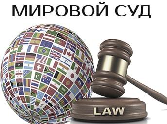 Мировые судьи (мировой суд)
