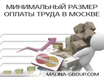 Минимальный размер оплаты труда в Москве