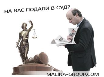 На Вас подали в суд