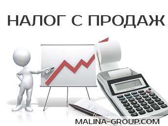 Налог с продаж