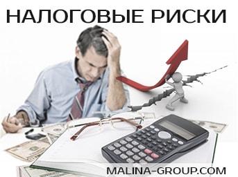 Налоговые риски