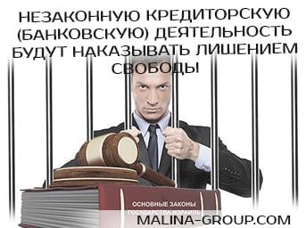 Незаконную кредиторскую (банковскую) деятельность
