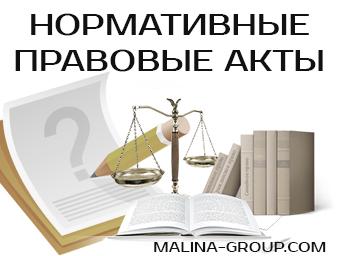 Нормативные правовые акты