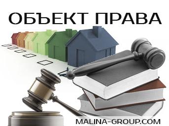 Объект права