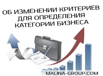 Об изменении критериев для определения категории бизнеса