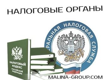 Налоговые органы Москвы