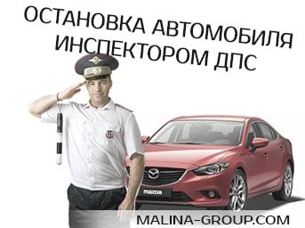 Остановка автомобиля инспектором ДПС