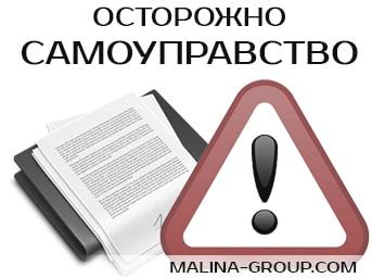 Ст..330 ч.2 ук рф судебная практика