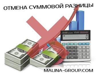 суммовой разницы в налоговом учете Отмена суммовой разницы в налоговом учете