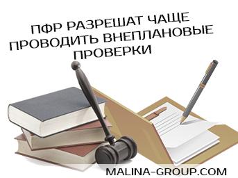ПФР разрешат чаще проводить внеплановые проверки