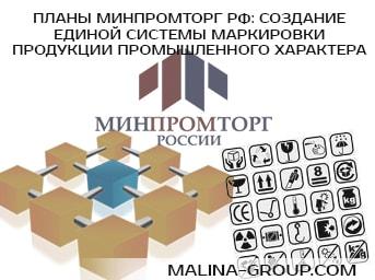 создание единой системы маркировки продукции промышленного характера