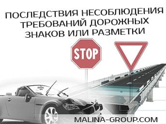 Последствия несоблюдения требований дорожных знаков или разметки