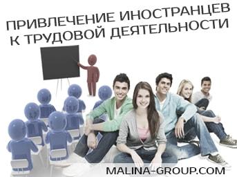 Привлечение иностранцев к трудовой деятельности