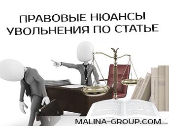 Правовые нюансы увольнения по статье
