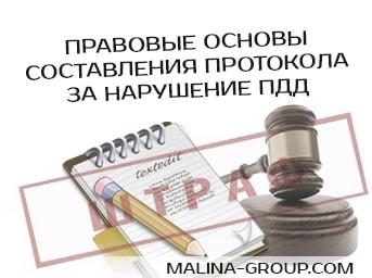 Правовые основы составления протокола за нарушение ПДД
