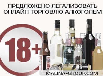 Предложено легализовать онлайн-торговлю алкоголем