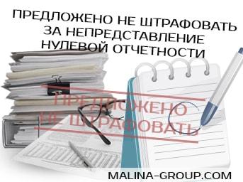 Предложено не штрафовать за непредставление «нулевой» отчетности