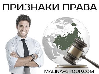 Признаки права