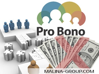 Pro bono (Про Боно)