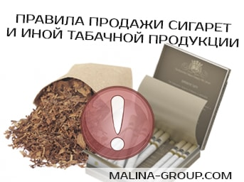 Продажа сигарет и иные табачные вопросы