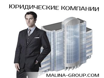Юридические компании на проспекте мира 101