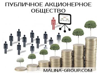 Публичное акционерное общество