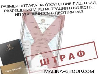 Размер штрафа за отсутствие лицензии