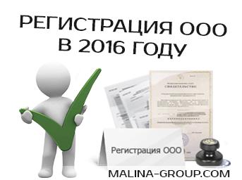 Регистрация ООО в 2016 году