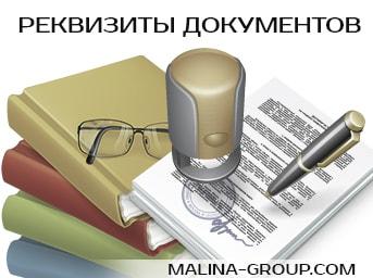 Реквизиты документов