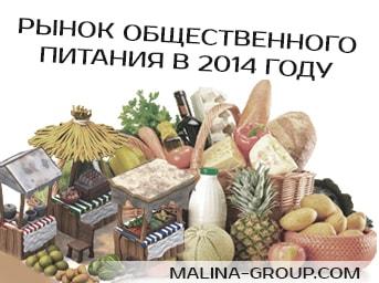 Рынок общественного питания РФ 2014 года
