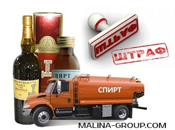 Штрафы за нарушение правил продажи этилового спирта, алкогольной и спиртосодержащей продукции