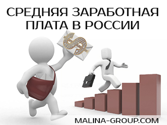 Средняя заработная плата в России в июне 2016 года