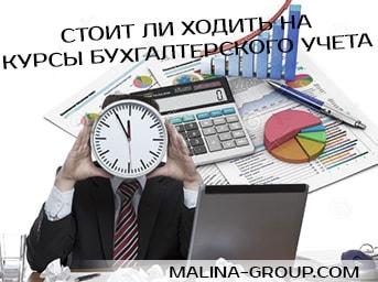Эффективность курсов бухгалтерского учета