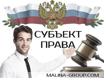 Субъект права