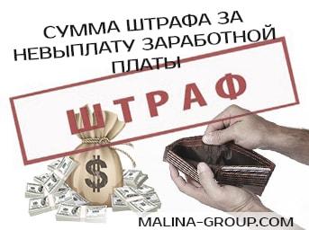 Сумма штрафа за невыплату заработной платы