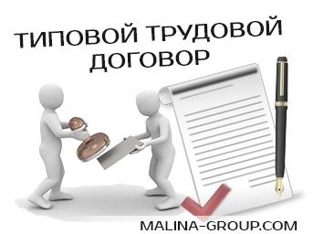 Типовой трудовой договор