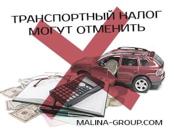 Транспортный налог могут полностью отменить