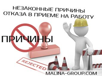 Незаконные причины отказа в приеме на работу